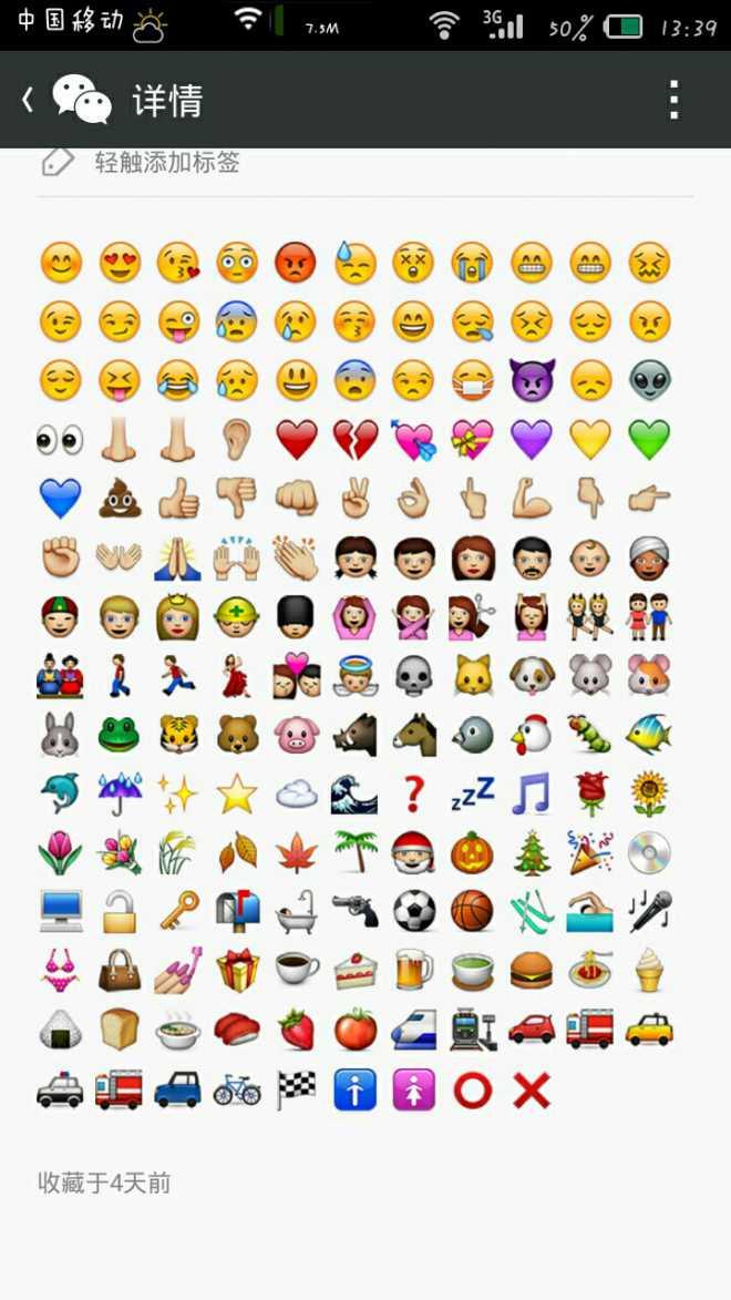 微信中,部分iphone发过来emoji表情只显示. - 华为7图片