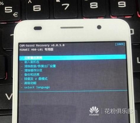 华为安卓手机 忘记锁屏解锁密码 锁屏图案 的解决方法