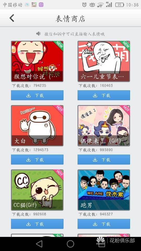 V8的百度输入法华为版下载无法Emoji表情扩展搞笑图片表情包日记图片