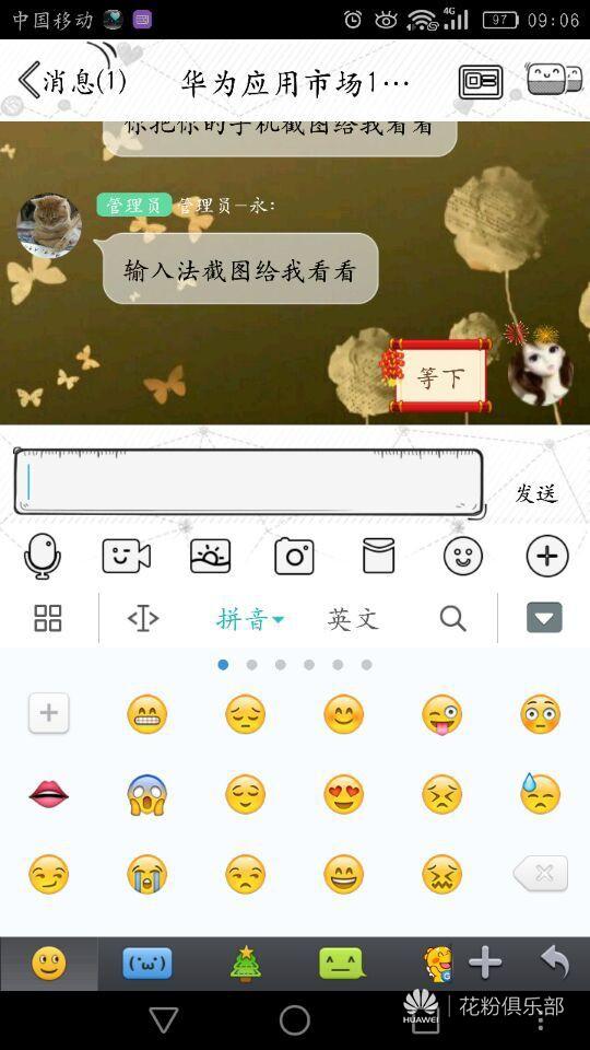V8的百度输入法华为版大哭无法Emoji图片下载表情图片猫扩展卡通包表情图片