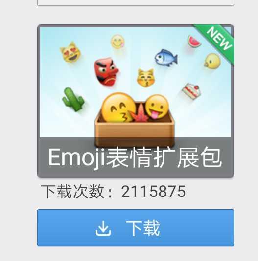 大神们你们好,我在百度输入法表情超市中下载emoji表情拓展包一直图片
