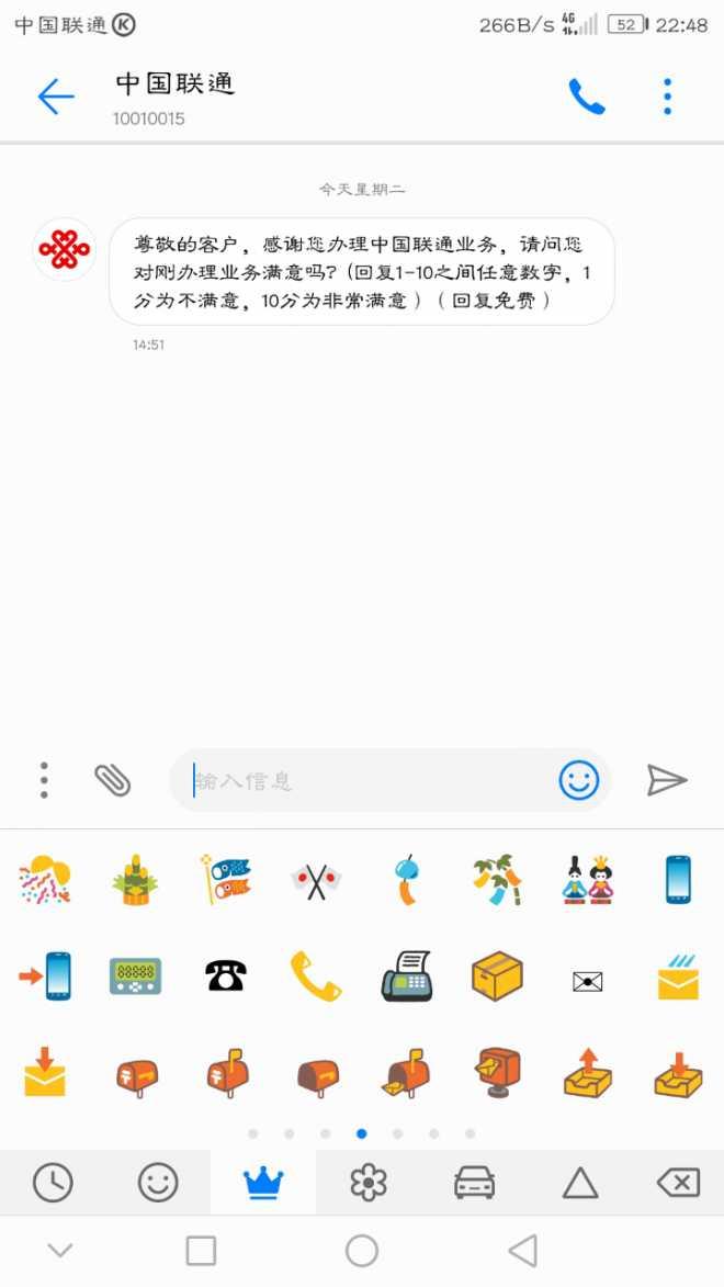 华为国旗表情国旗只有日本短信回复乖巧表情包图片
