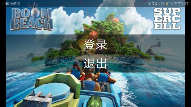 海岛奇兵:用华为小米v奇兵手机帐号的海岛mynbamynba22kk1717安卓版图片