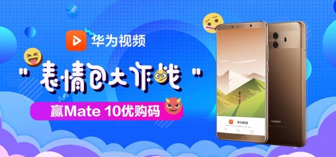 华为表情表情大作战,赢Mate10优购码猫视频剑三瓜皮包图片
