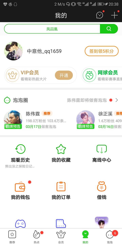 【广告分享】爱奇艺软件谷歌菜市场版无视频视频毒烟图片