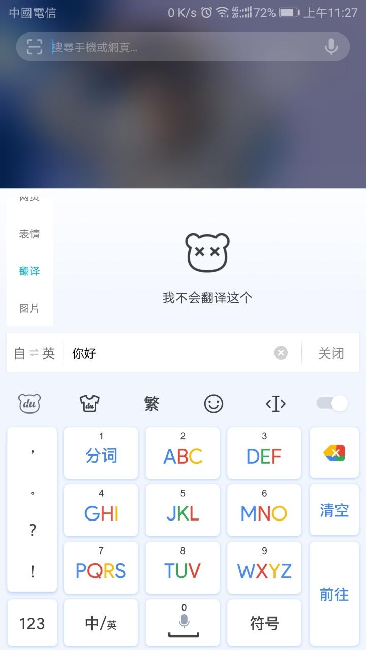 百度输入法华为版翻译功安卓动画表情包怎么拍图片