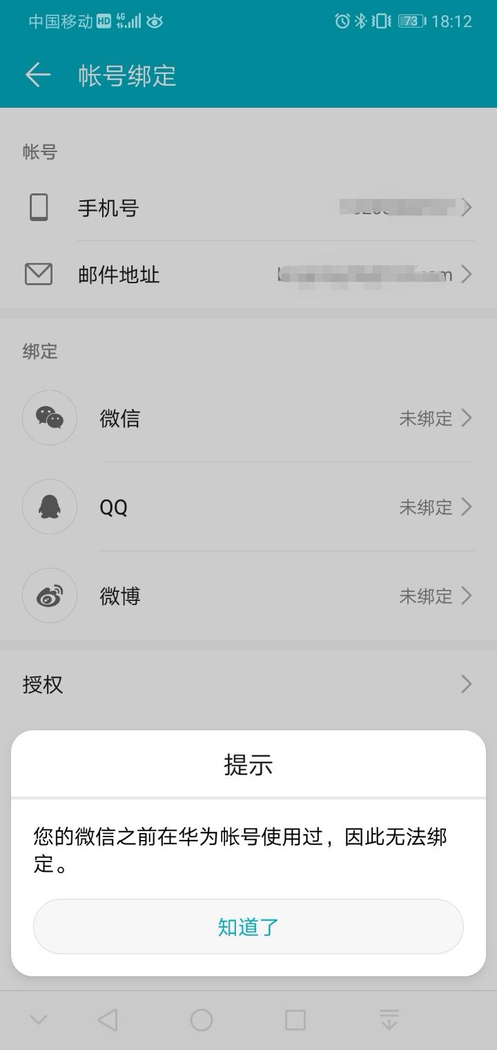 原来mate8 换手机荣耀十后 登录华为账号后 显示不了之前的微信 qq图片