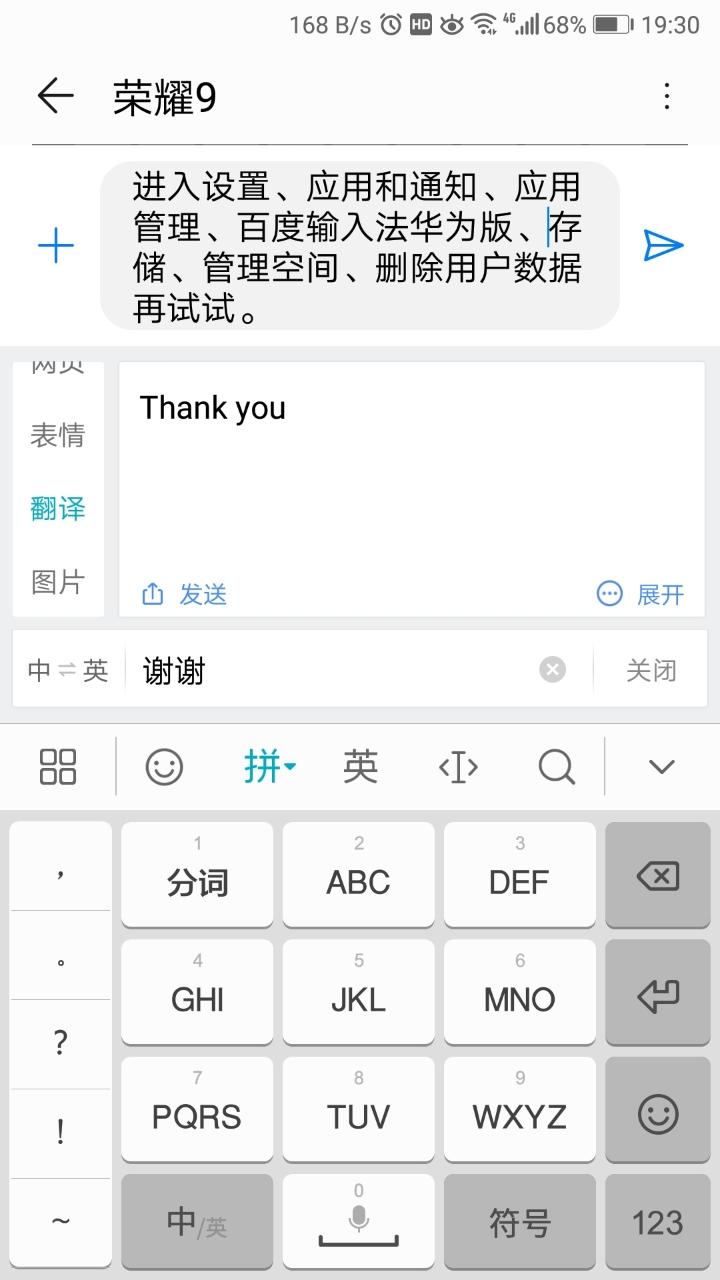 华为九手机自带输入法:百度输入法荣耀物理助眠搞笑图版快捷图片