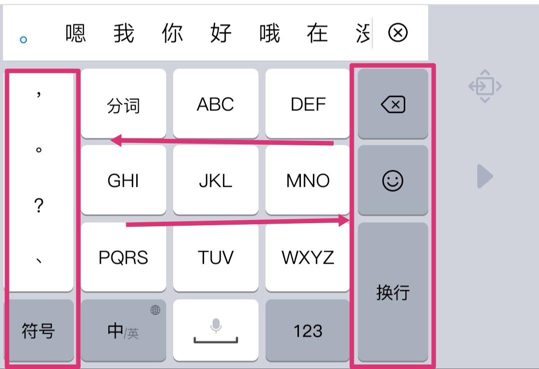 百度输入法华为版模式单手左手讲得表情包粤语中增加模式建议图片