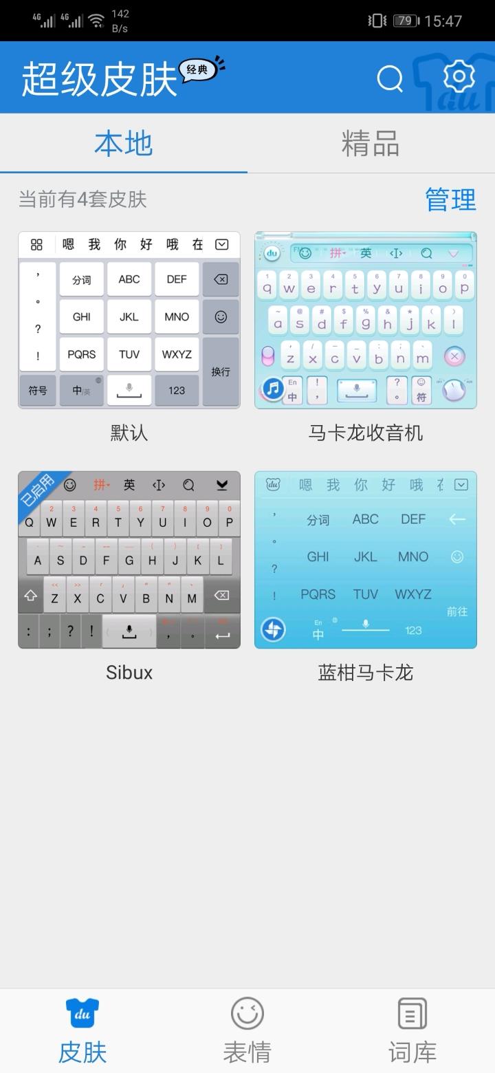 超喜欢这个键盘布局,但是没有英文