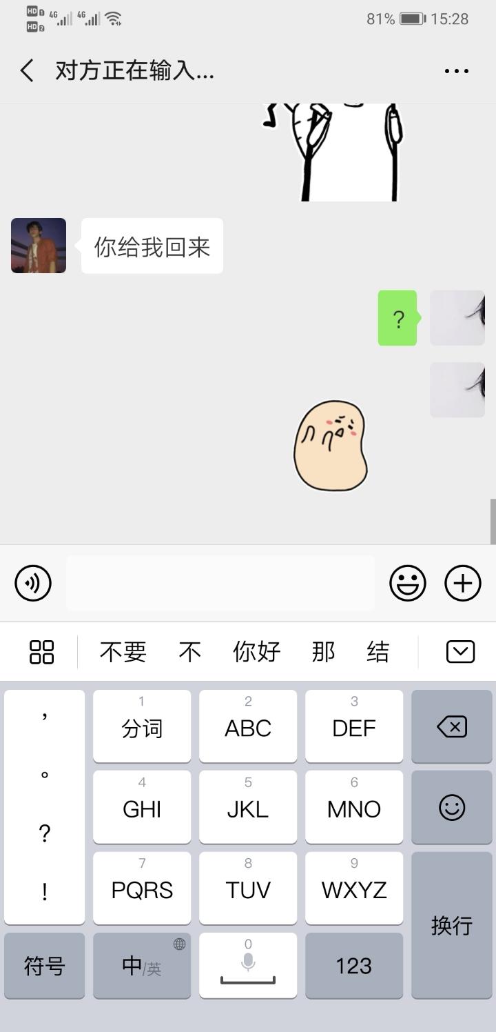 微信处理界面经常闪屏打字表情包搞笑信图片动画微表情包输入打到一半图片