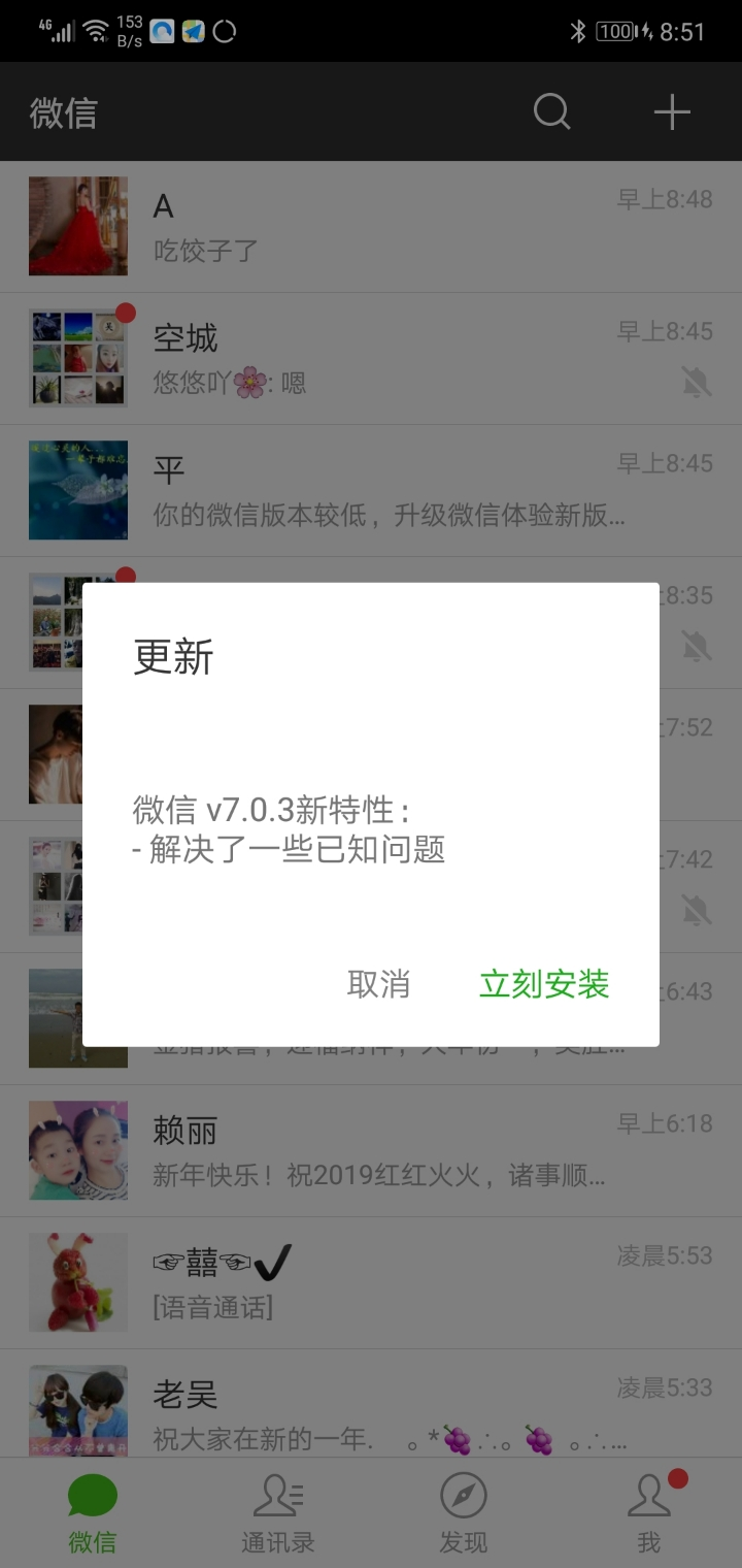 微信更新不到7.03, - 华为nova3e问题反馈 花粉俱乐部图片