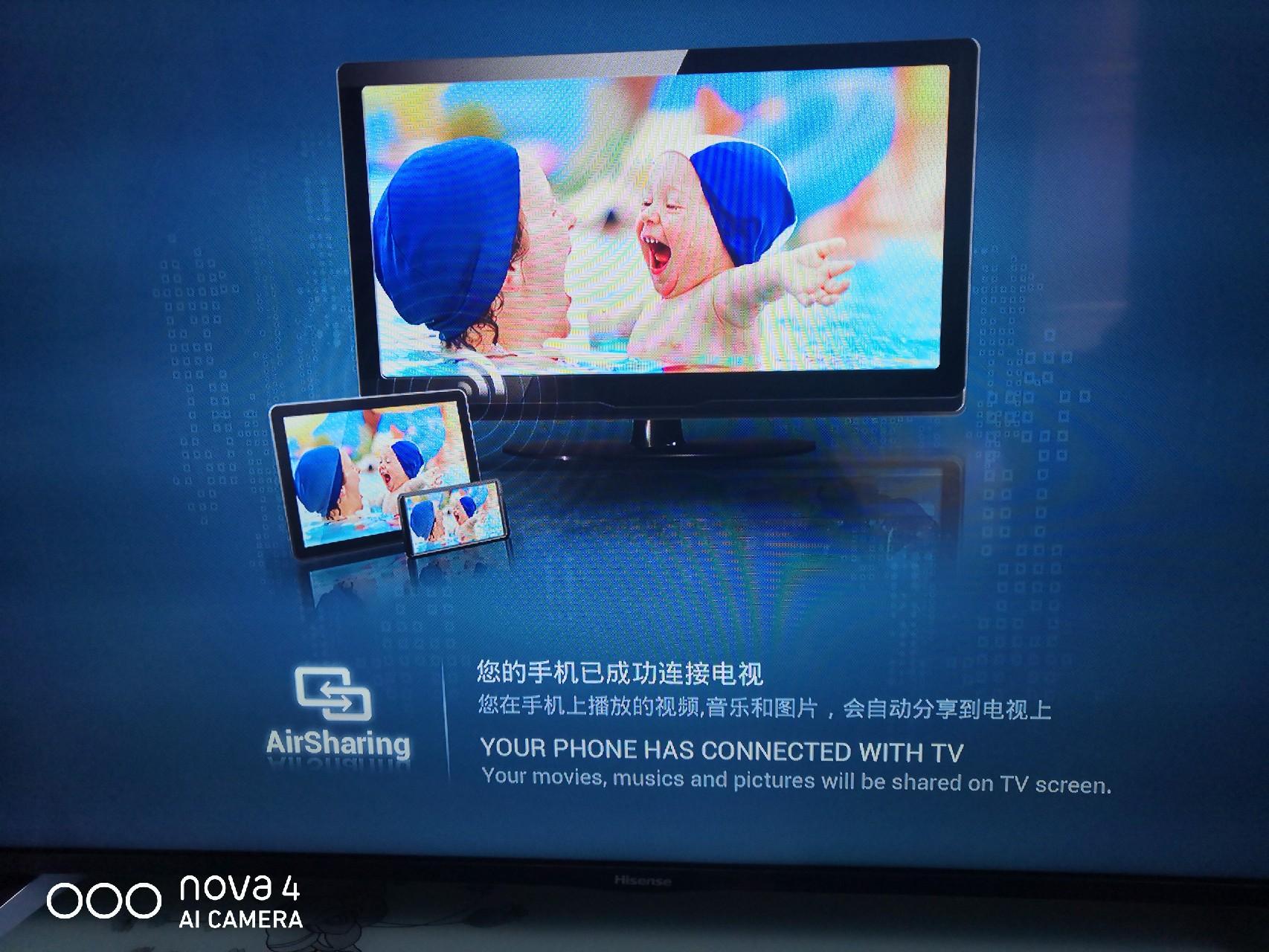 海信电视投屏软件_海信电视手机投屏软件_海信电视投屏软件