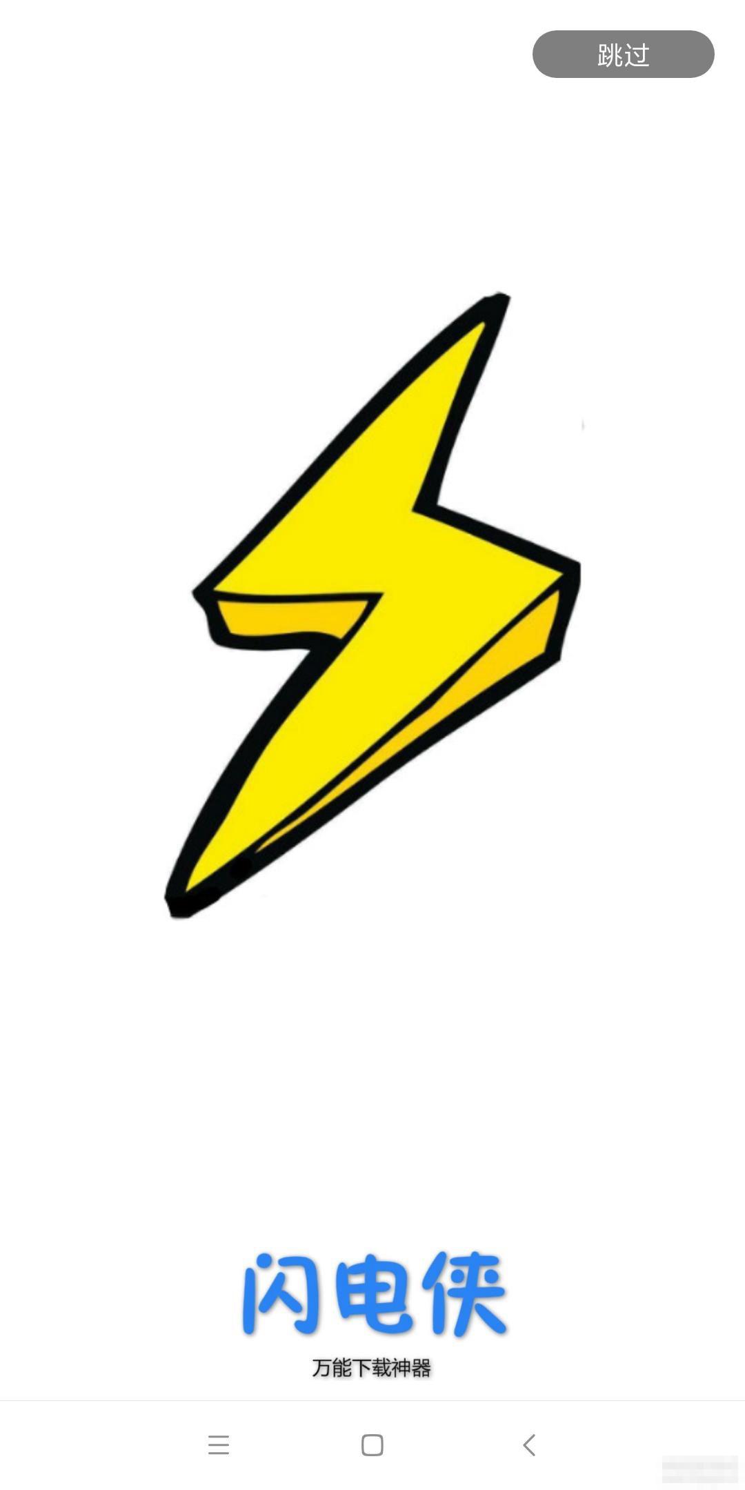 闪电下载 - 替代迅雷安卓手机下载加速工具 (支持bt/磁力/.