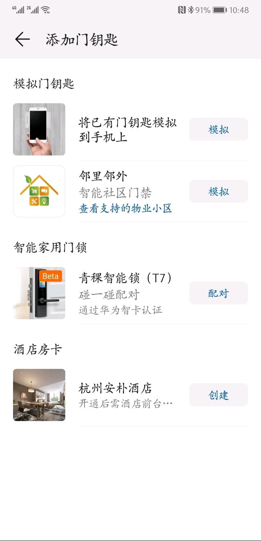 screenshot_20190511_104833_com.huawei.wallet.jpg
