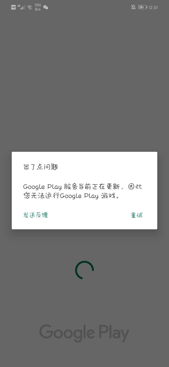google.com_screenshot_20190709_000152_com.google.android.play.games.jpg