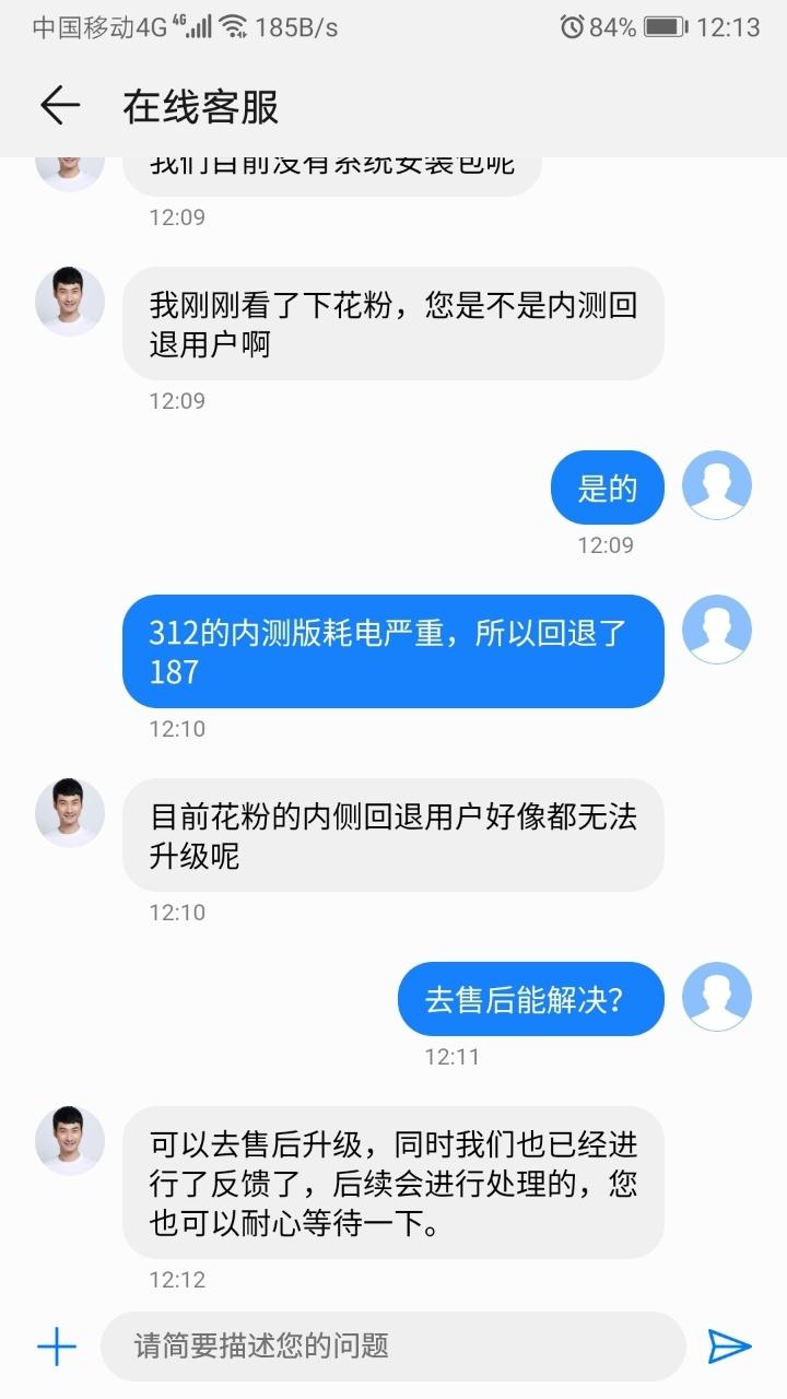 screenshot_20190720_121312_com.huawei.phoneservice.jpg