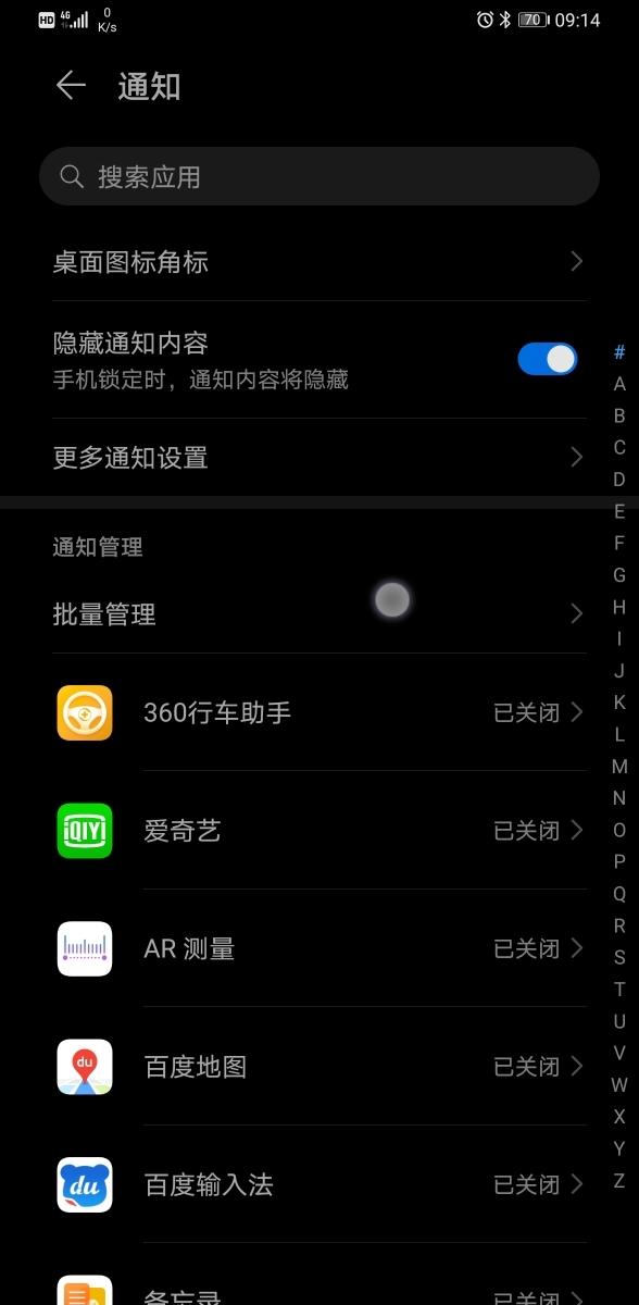 把这里设置一下,什么app来消息都不显示内容了.图片