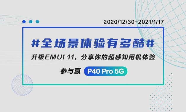 【参与赢P40 Pro 5G】全场景体验有多酷? 升级EMUI 11,分享你的超感知用机体验-华为花粉活动