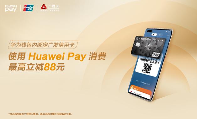 Huawei Pay绑广发信用卡消费,最高立减88元
