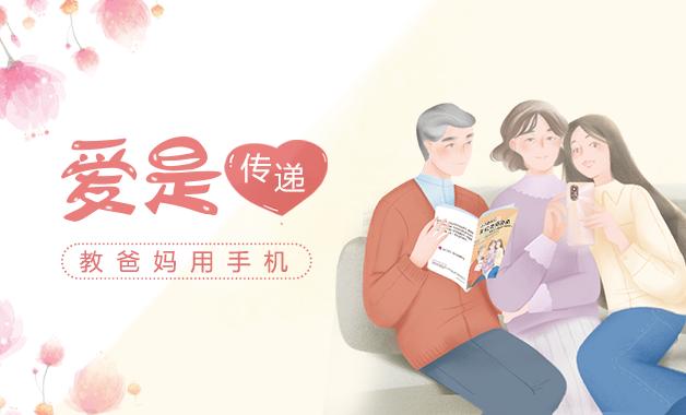 【有奖活动】教爸妈用手机,华为nova 8 免费赢!