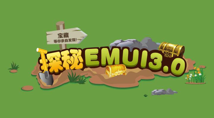 探秘EMUI3.0 ,宝藏等你亲自发现