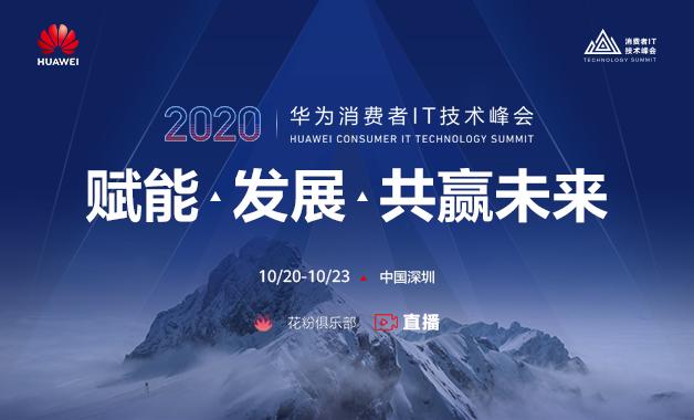 2020华为消费者IT技术峰会线上直播-华为花粉活动
