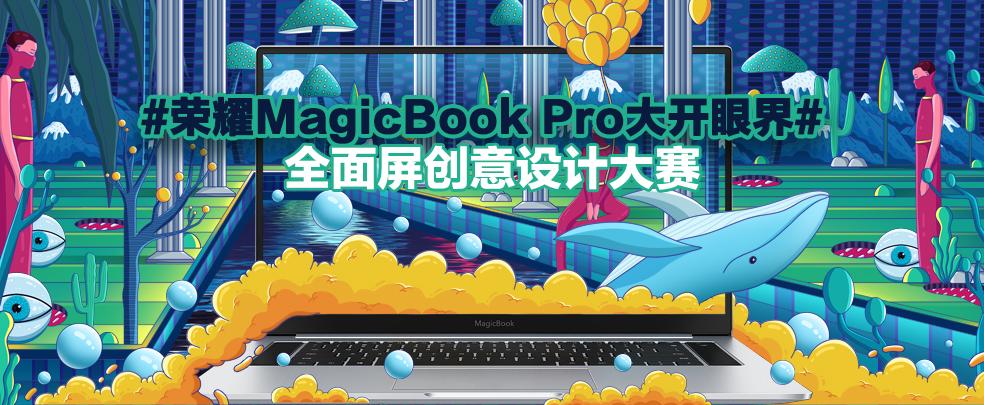#荣耀MagicBook Pro大开眼界# 全面屏创意设计大赛-华为花粉活动