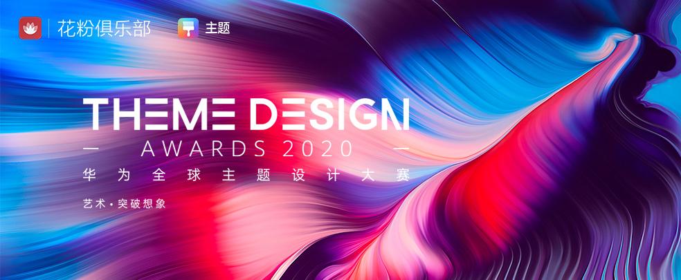 2020华为「全球主题」设计大赛-华为花粉活动