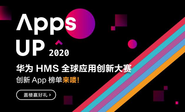 2020Apps UP创新app榜单来喽,盖楼赢好礼