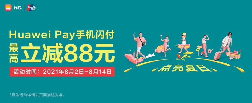 点亮夏日,Huawei Pay手机闪付,最高立减88元