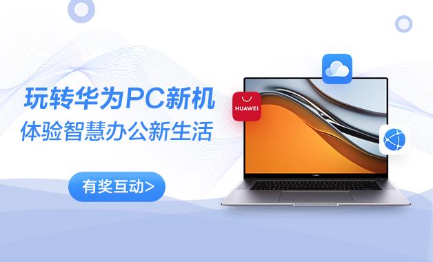 【有奖互动】玩转华为PC新机,体验智慧办公新生活赢 FreeBuds 4i 耳机