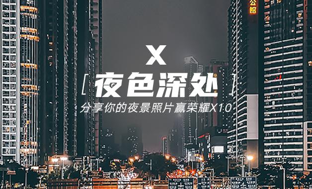 夜色深处——分享你最爱的夜景照片赢荣耀X10