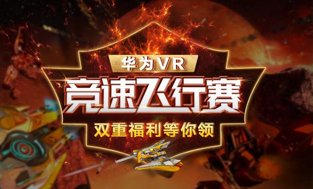 #华为VR#竞速飞行赛,赢HUAWEI WATCH GT 2 Pro!