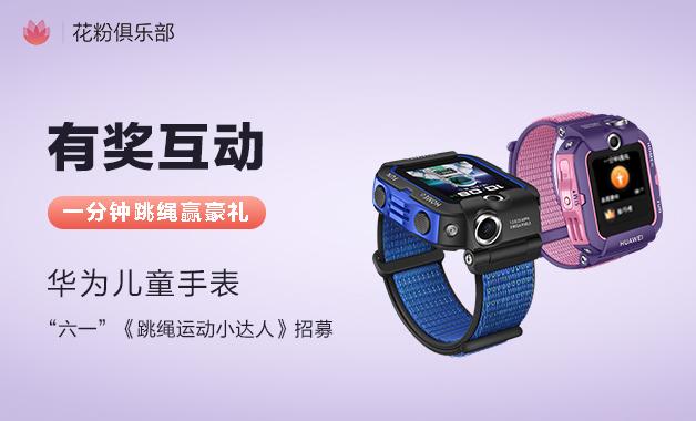 """【有奖互动】华为儿童手表""""六一""""《跳绳运动小达人》招募"""