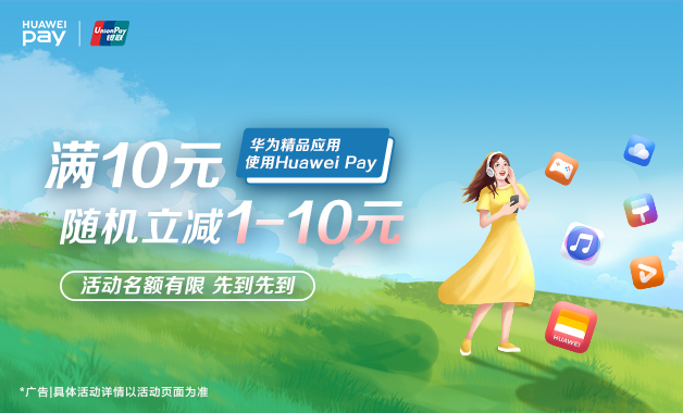 【满减福利】Huawei Pay随机立减,夏日缤纷乐!