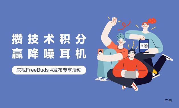 【答题有奖】庆祝FreeBuds 4发布,攒技术积分,赢降噪耳机~-华为花粉活动
