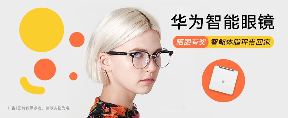 华为智能眼镜——晒图有奖,智能体脂秤带回家!