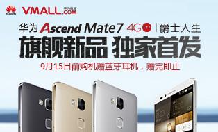 华为Ascend Mate7