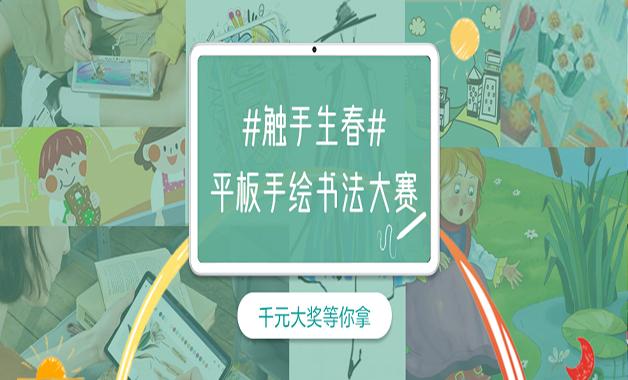 #触手生春#平板手绘、书法大赛,千元大奖等你拿!-华为花粉活动