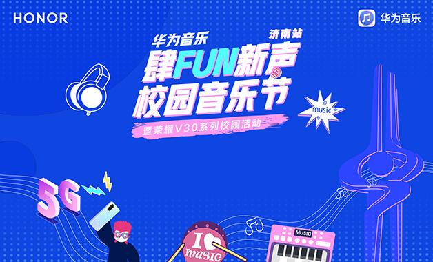 """""""肆FUN新声""""校园音乐节·济南站来袭!"""