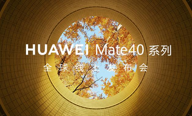 【互动赢好礼】华为Mate40系列全球线上发布会,即将开始!-华为花粉活动