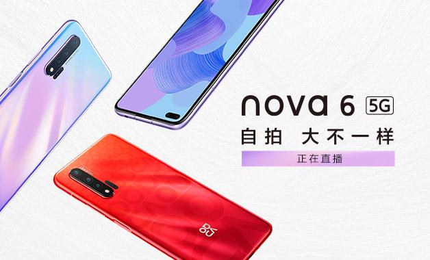 nova6系列5G新品发布会来了,自拍,大不一样!