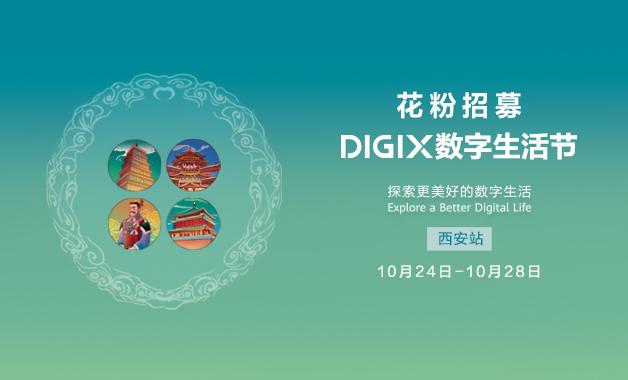 华为DigiX数字生活节西安站花粉招募-华为花粉活动