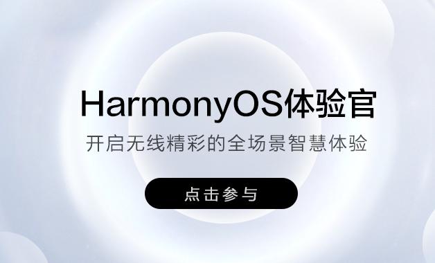 HarmonyOS体验官招募,开启无限精彩的全场景智慧体验