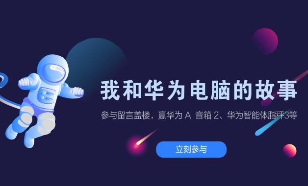 分享#我和华为电脑的故事#故事,多重好礼等着你!