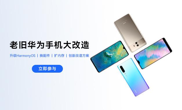 【有奖征集】老旧华为手机大改造,赢HUAWEI FreeLace Pro