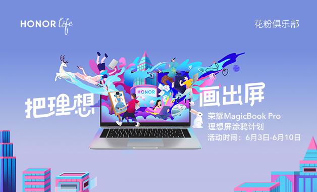 荣耀MagicBook Pro理想屏涂鸦计划已开启!