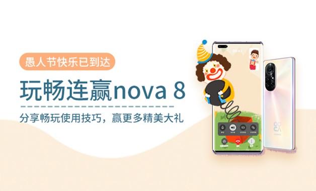 愚人节快乐已到达,玩畅连赢nova 8-华为花粉活动