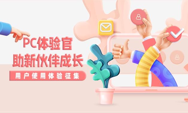 【评论赢好礼】PC体验官助新伙伴成长——用户使用体验征集-华为花粉活动